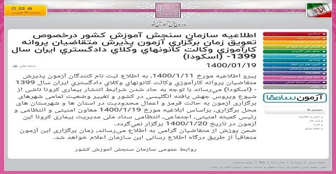 اطلاعیه سازمان سنجش آموزش کشور درخصوص تعويق زمان برگزاري آزمون پذيرش متقاضيان پروانه كارآموزي وكالت كانونهاي وكلاي دادگستري ايران سال 1399- (اسکودا)