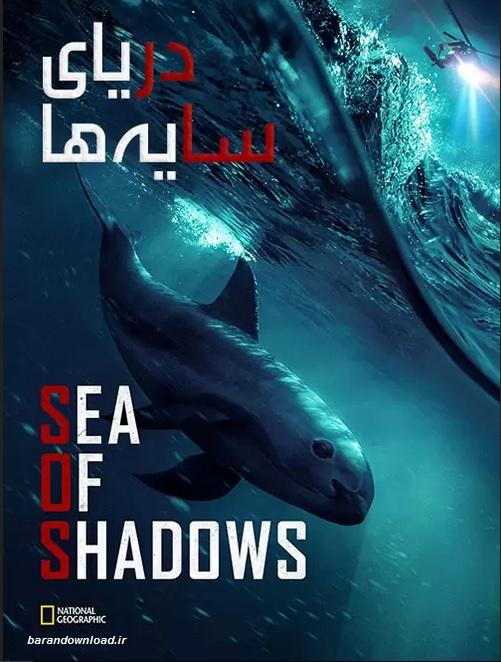https://www.uplooder.net/img/image/96/7a69d0e36895536f0e94733d4f59fd73/Sea-of-Shadows-2019-BluRay.jpg