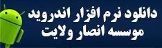 موسسه فرهنگی ورزشی انصار ولایت
