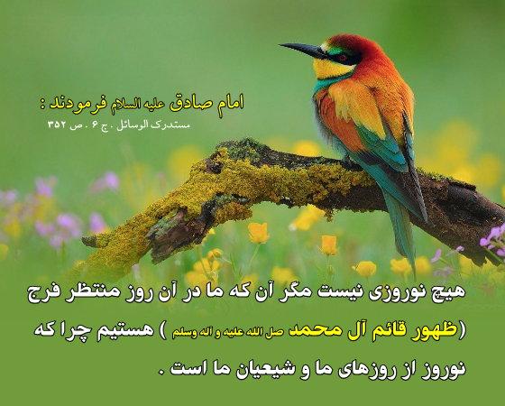 نوروز و انتظار قائم آل محمد ص