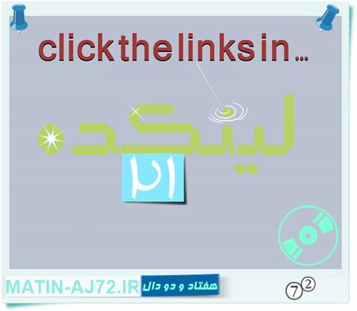 لوگوی لینکده 21