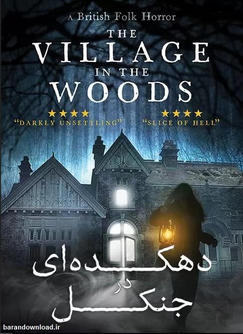 https://www.uplooder.net/img/image/97/76f35c7744cb7030dac2be69b8c35641/The-Village-in-the-Woods-2019.jpg
