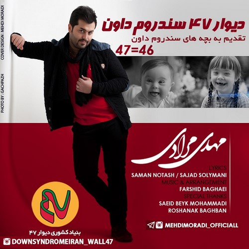 http://www.uplooder.net/img/image/98/2bba10cd998dc4755a383507ec67e480/Mehdi-Moradi---Divar-47-Sandrome-Down.jpg