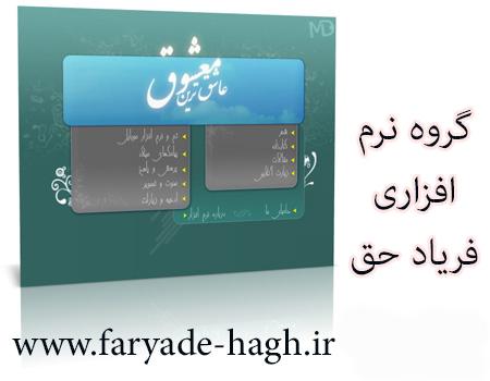 http://www.uplooder.net/img/image/98/5a8422634e853d3420722d412840ab5c/Asheghtarin_Mashogh_%5Bwww.faryade-hagh.ir%5D.jpg