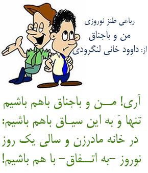 رباعی طنز نوروزی: من و باجناق از: داوود خانی لنگرودی