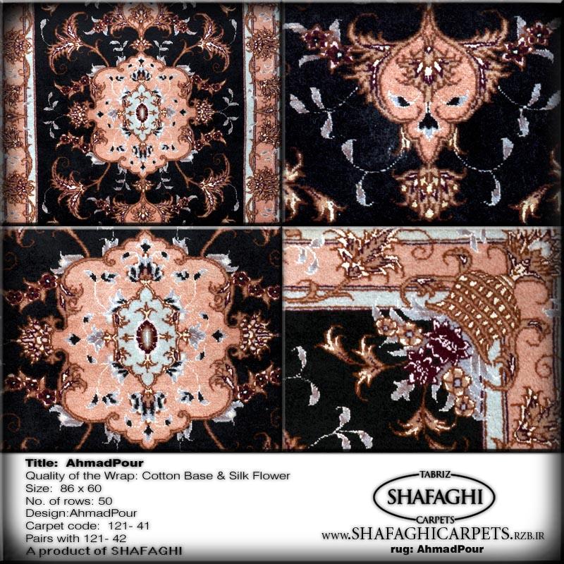 فرش و قالیچه ی شفقی تبریز